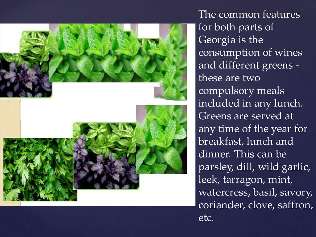 The common features for both parts of Georgia is the consumption of wines and different greens - these are two compulsory meals