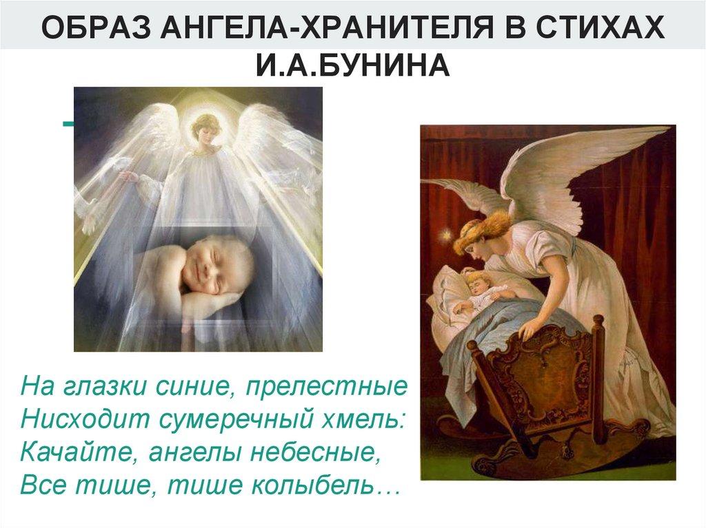 стихотворение про ангела хранителя эта деталь