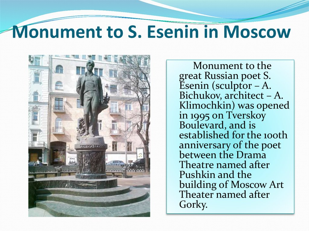 Monument to S. Esenin in Moscow
