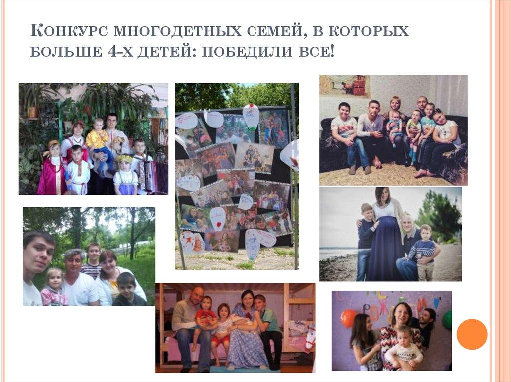 Поздравления на конкурсе многодетных семей