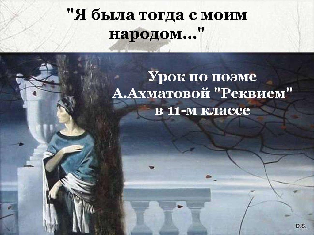 Реквием (Анна Ахматова, читает автор) - YouTube | 767x1024