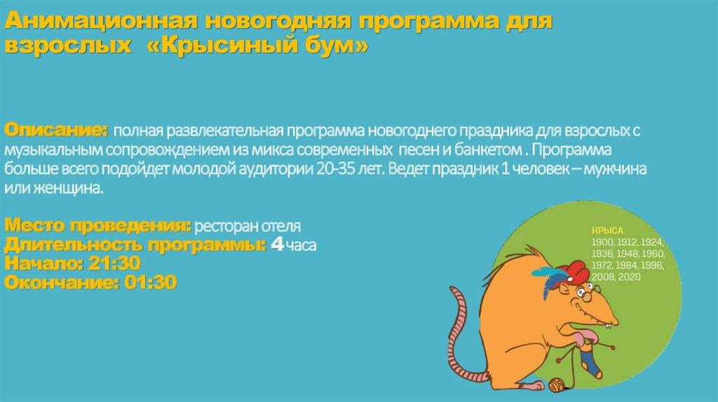 Анимационная новогодняя программа для взрослых «Крысиный ...