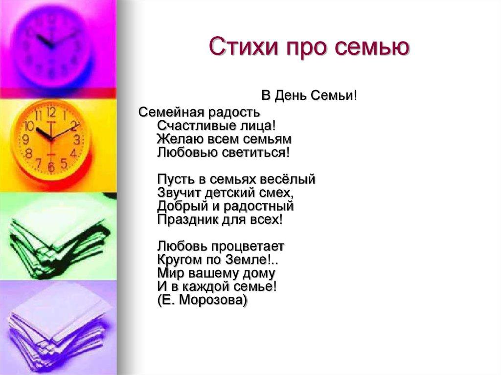 Стихи про семью для детей 3-4 лет короткие
