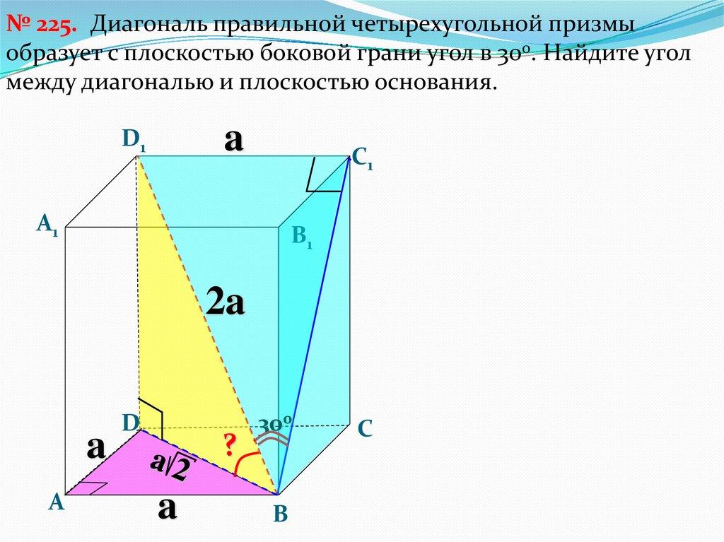 Призма 10 класс презентация решение задач задачи нахождение периметра параллелограмма решение
