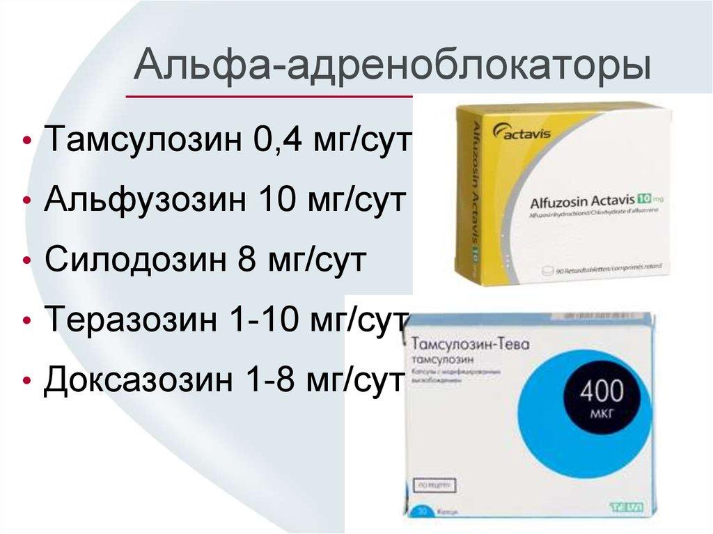 Бета блокаторы от простатита при вирусном простатите