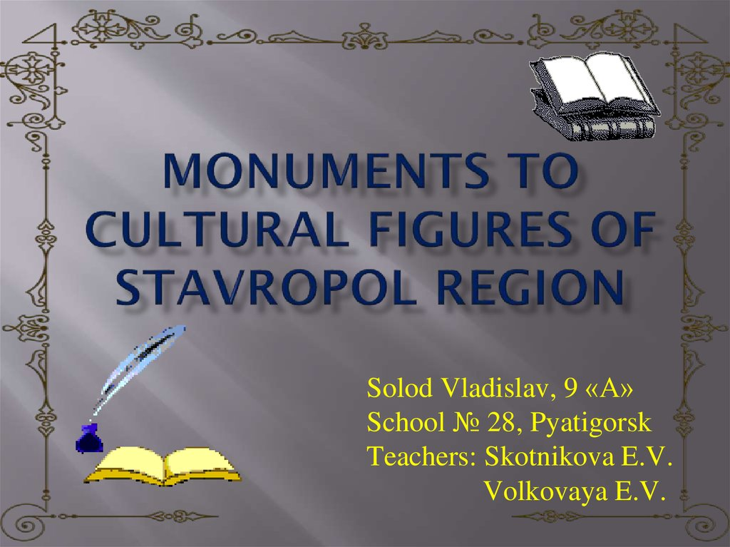 Monuments to Cultural figures of Stavropol region