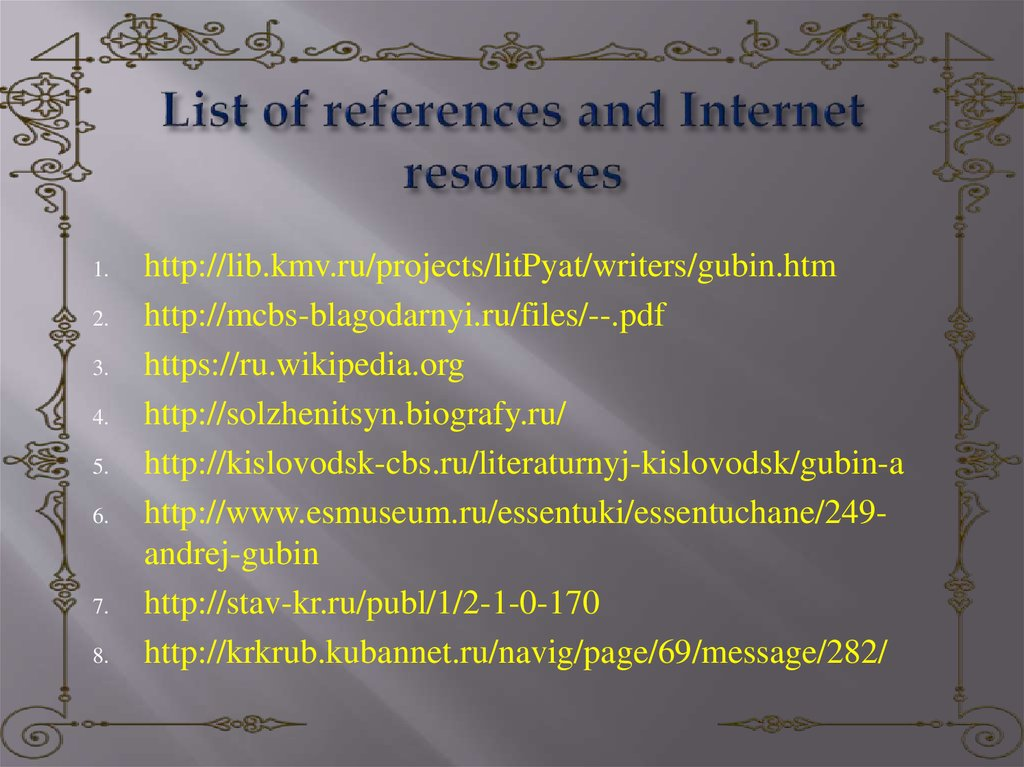 List of references and Internet resources