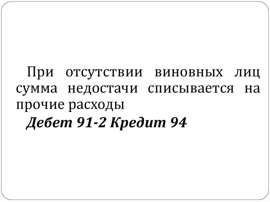 Дебет 94 кредит 43