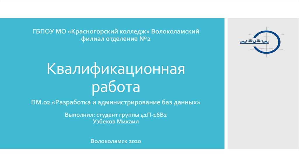 Работа онлайн волоколамск модельное агентство работа для девушек
