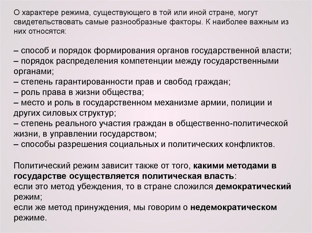 Политические режимы государства: основные признаки и ...