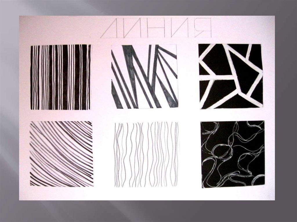 линия композиция картинки полностью отделкой