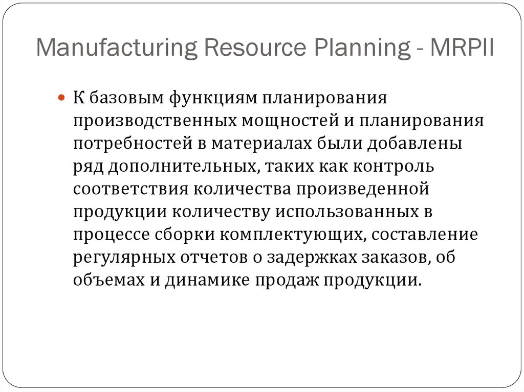 Manufacturing Resource Planning - MRPII