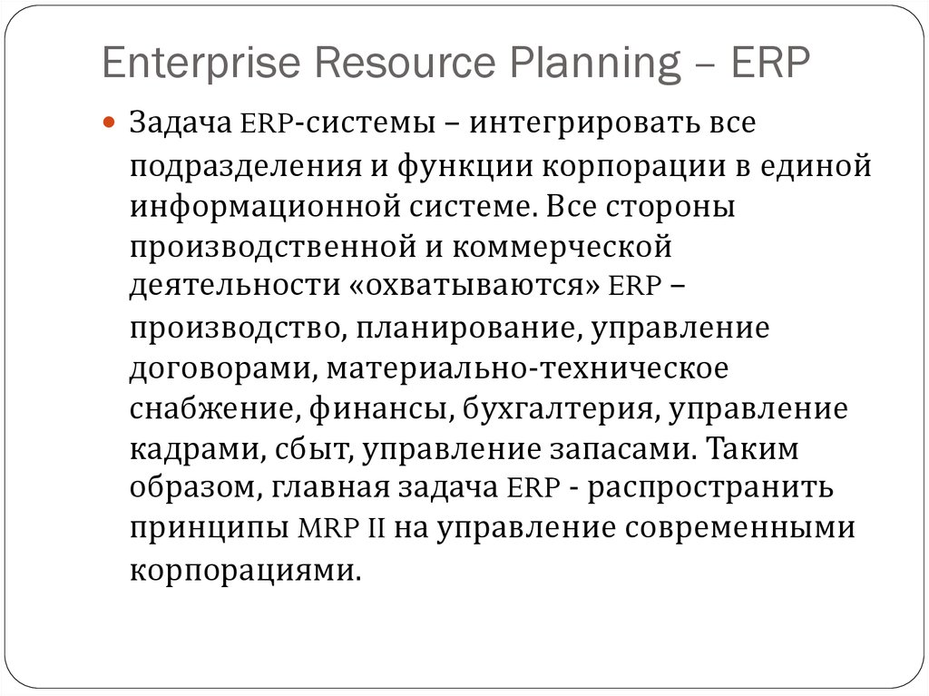 Enterprise Resource Planning – ERP