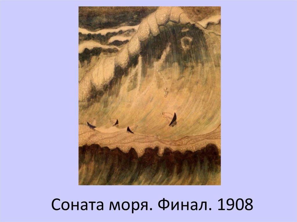 Рисунок на тему соната моря