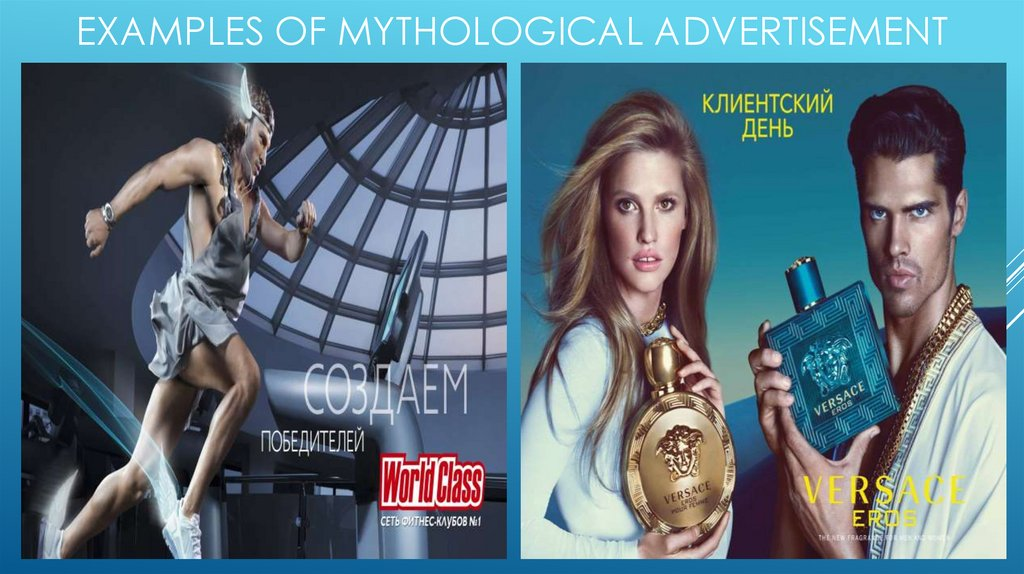 Examples of mythological Advertisement