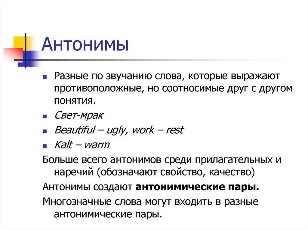 знакомства антоним