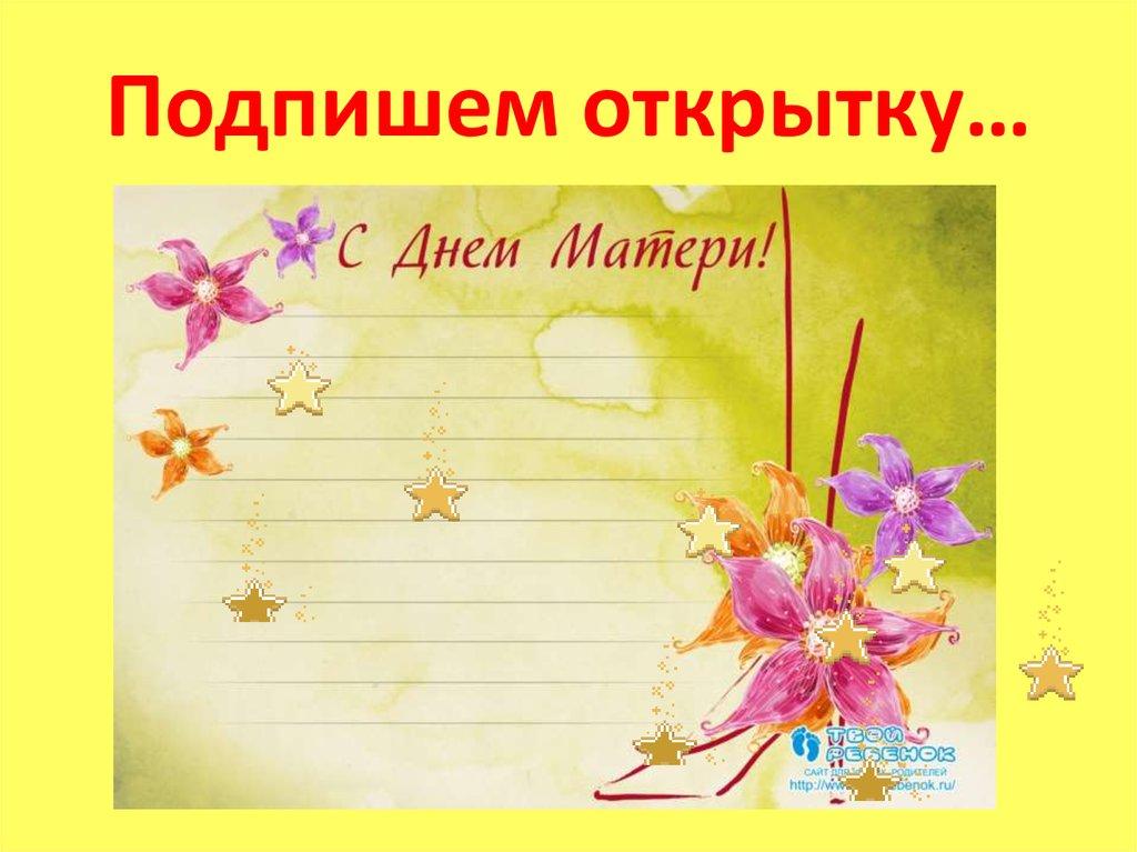 Подпись открыток маме
