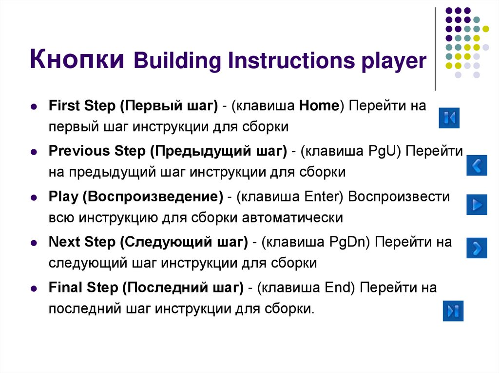 Кнопки Building Instructions player