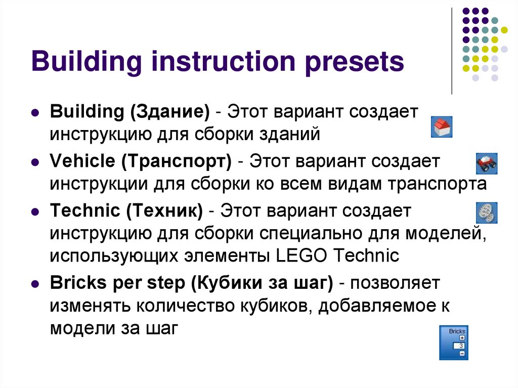 Building instruction presets