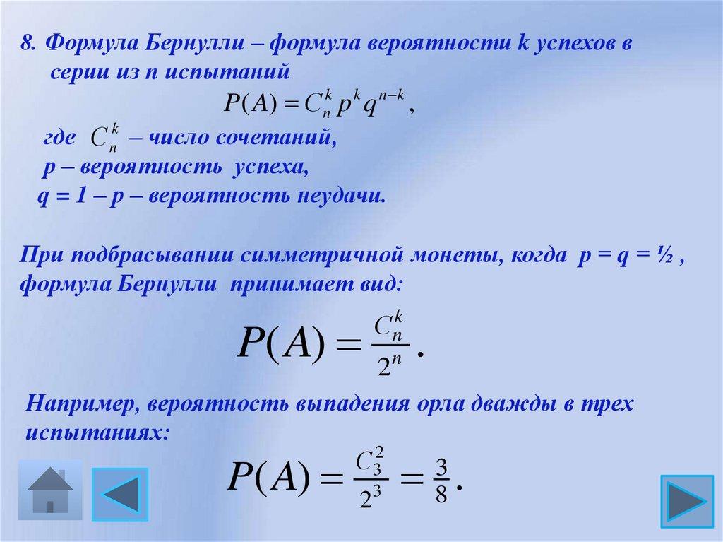 Формула для решения задач теория вероятности юрист экзамены для поступления