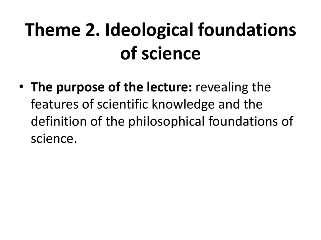 Тheme 2. Ideological foundations of science