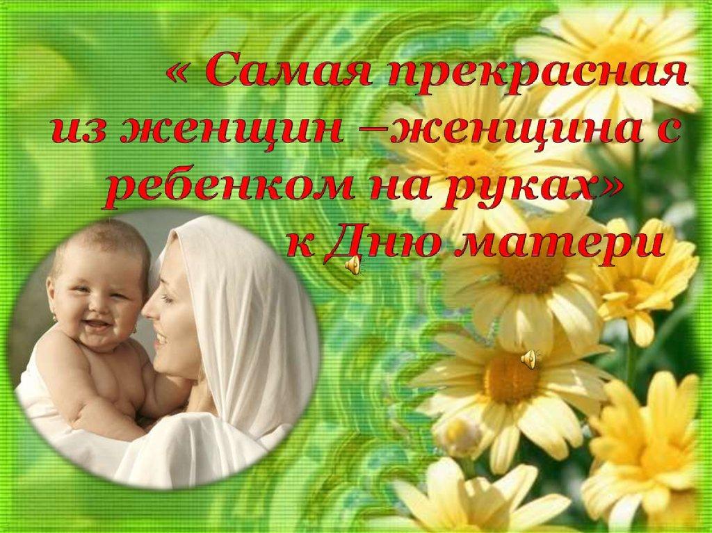 Поздравления на день матери в доу в картинках