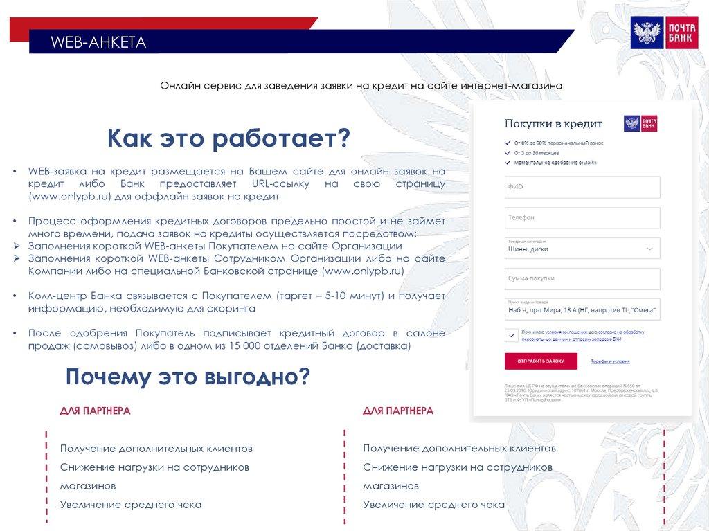 почта банк кредит онлайн заявка спб беспроцентный кредит молодым семьям