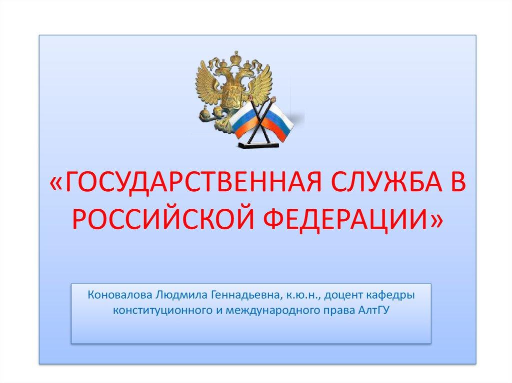 государственная служба в россии картинки
