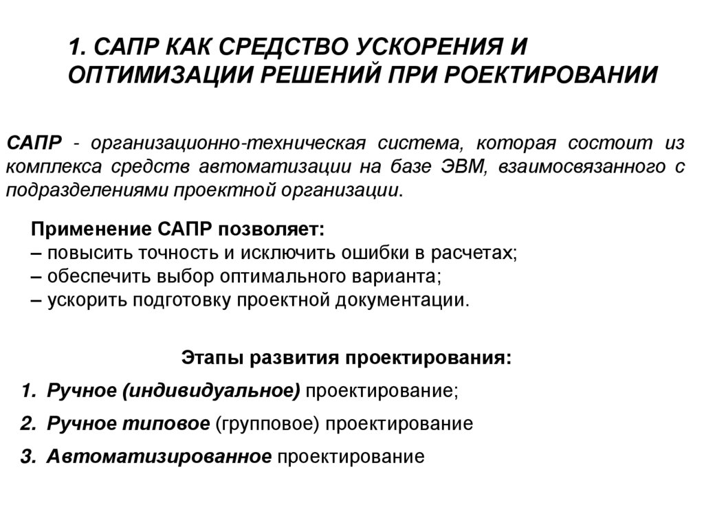 Решение проектных задач при проектировании белявский руководство к решению задач