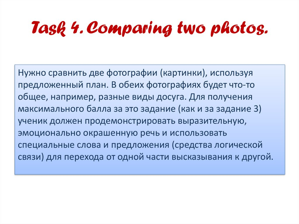Task 4. Comparing two photos.