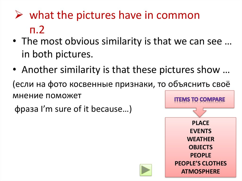 what the pictures have in common п.2