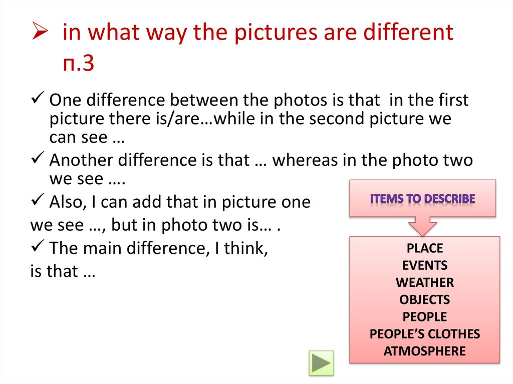 in what way the pictures are different п.3
