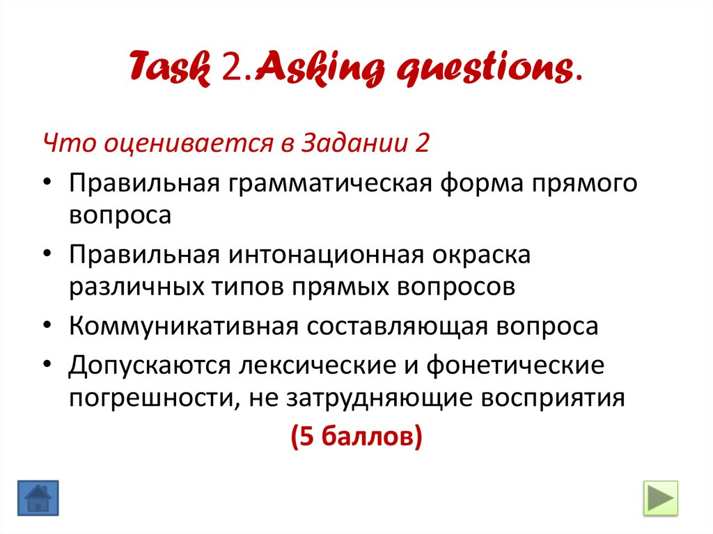 Task 2.Asking questions.