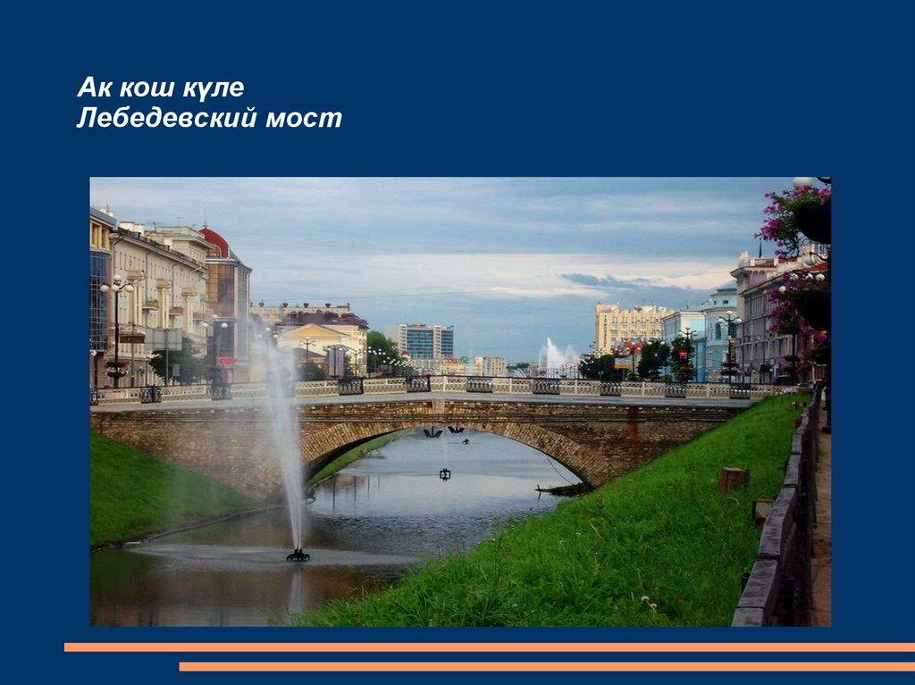 Лебедевский мост через протоку Булак весной в городе Казани ... | 767x1024