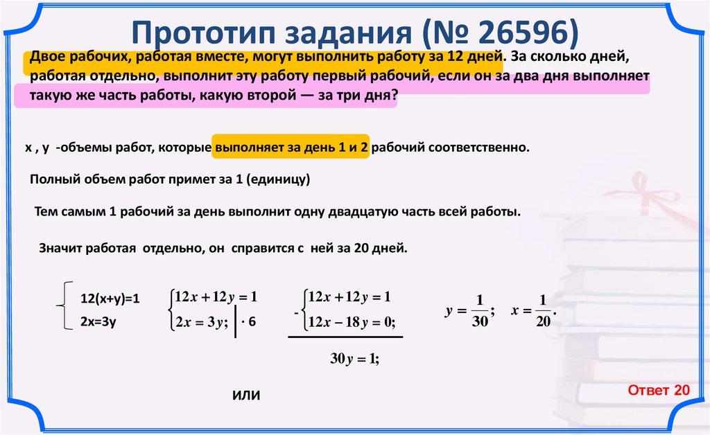 Задачи на работу модель информационные модели контрольная работа 11 класс