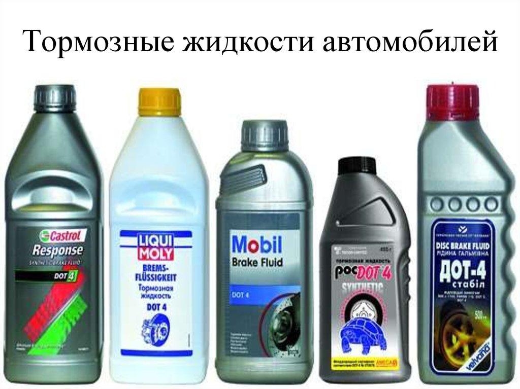 Картинка тормозная жидкость