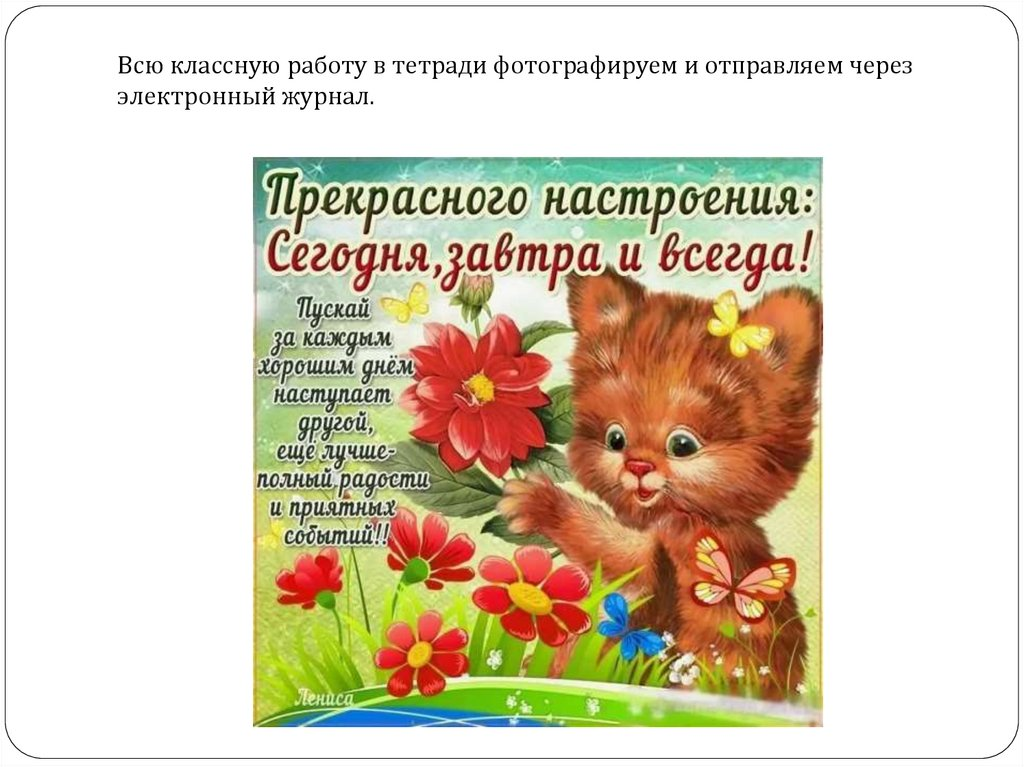 ГДЗ по русскому языку за 2 класс часть 1, часть.П