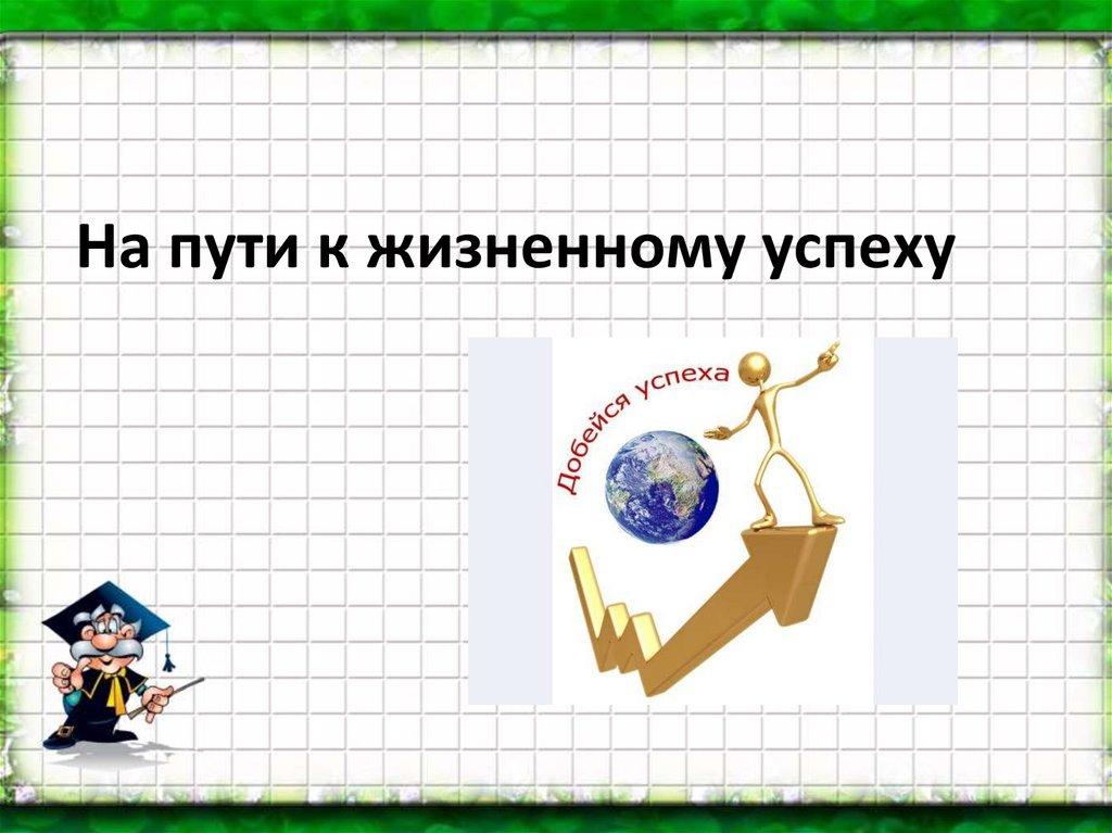 Презентация по обществознанию