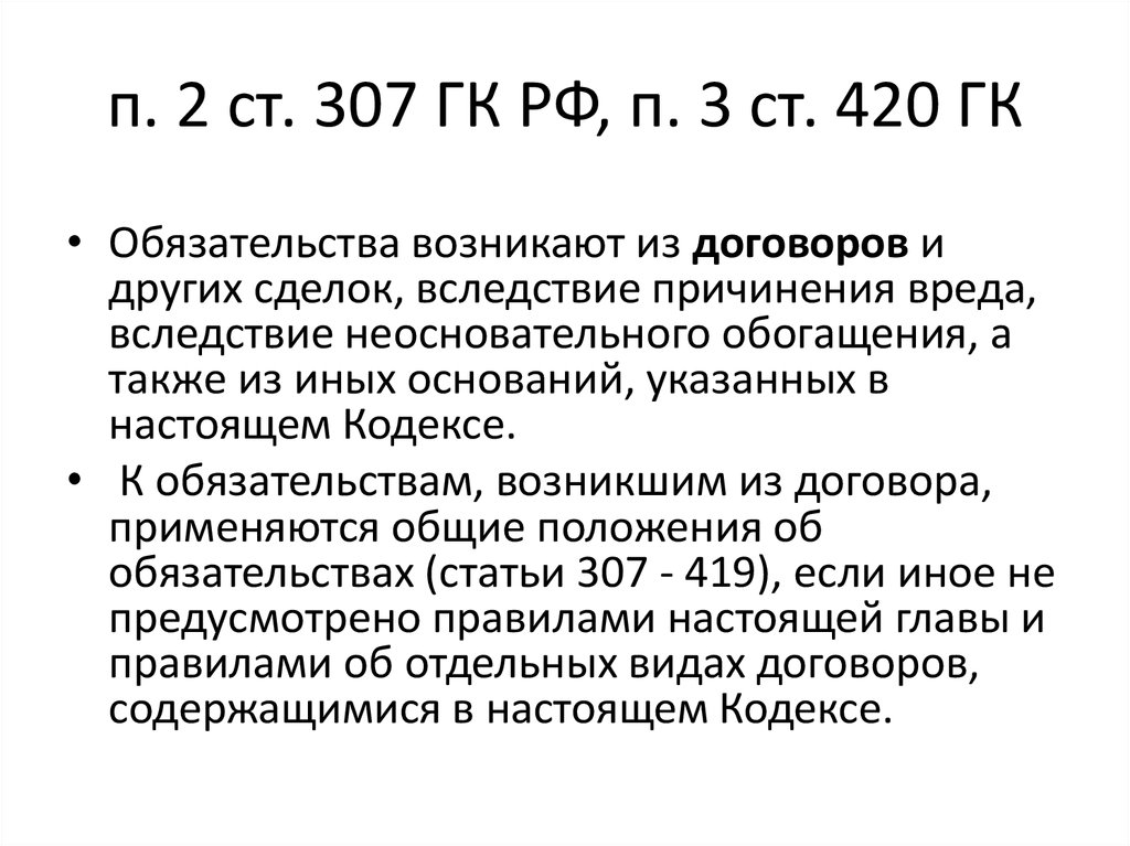 гражданский кодекс ст 307