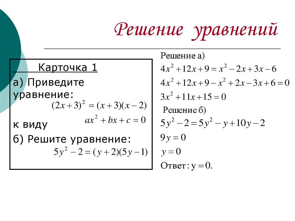 показать решение уравнения через фото его
