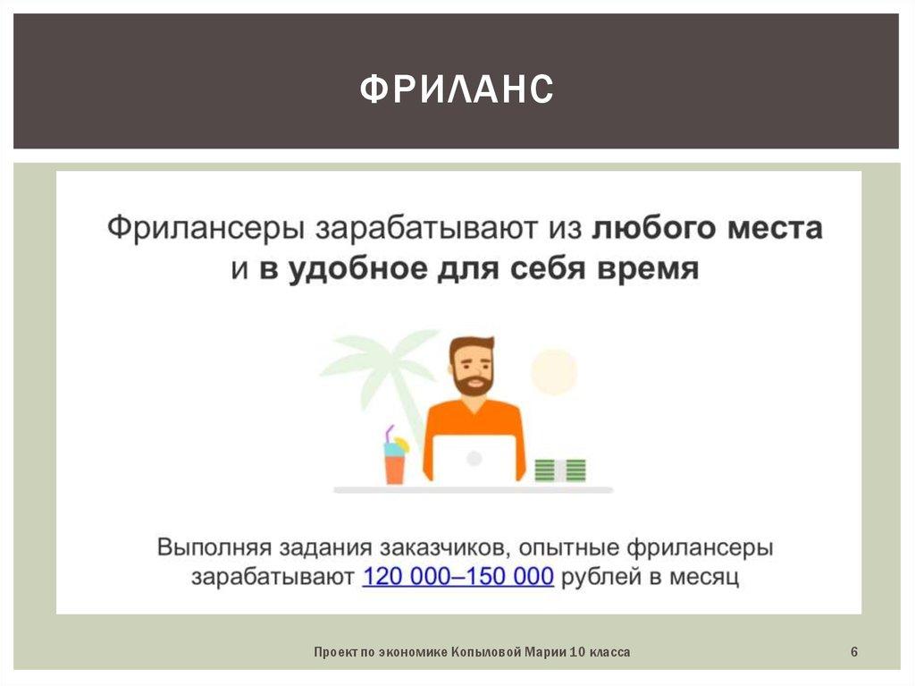 На чем зарабатывает freelancer налоги фрилансеров в россии