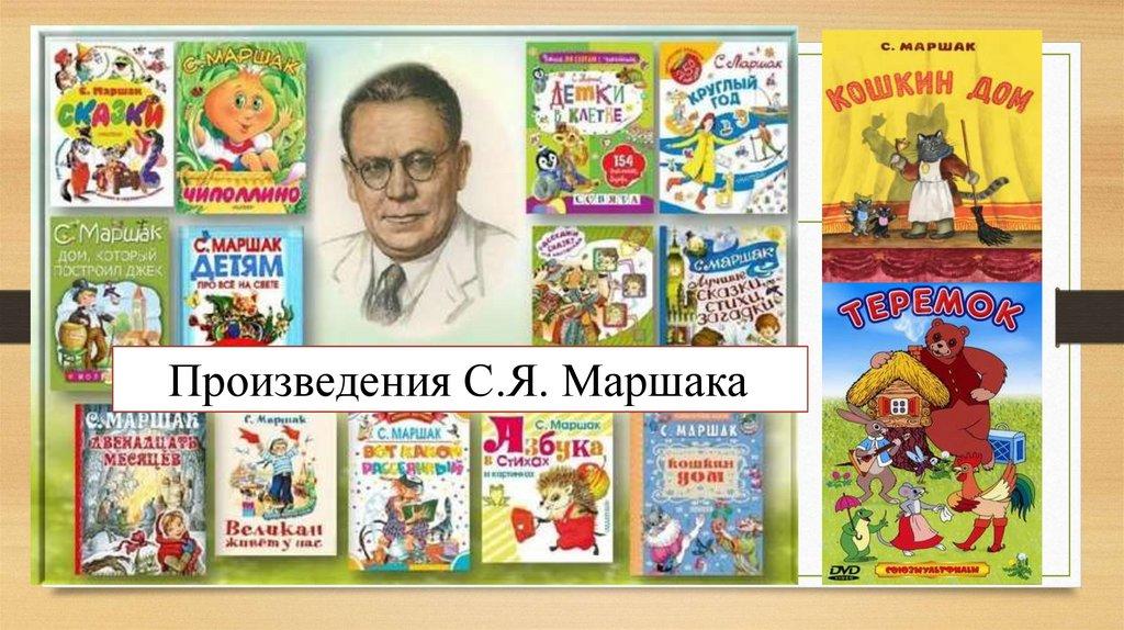 Самуил Яковлевич Маршак ( 1887- 1964 г.) «Кот и лодыри» 2 класс -  презентация онлайн