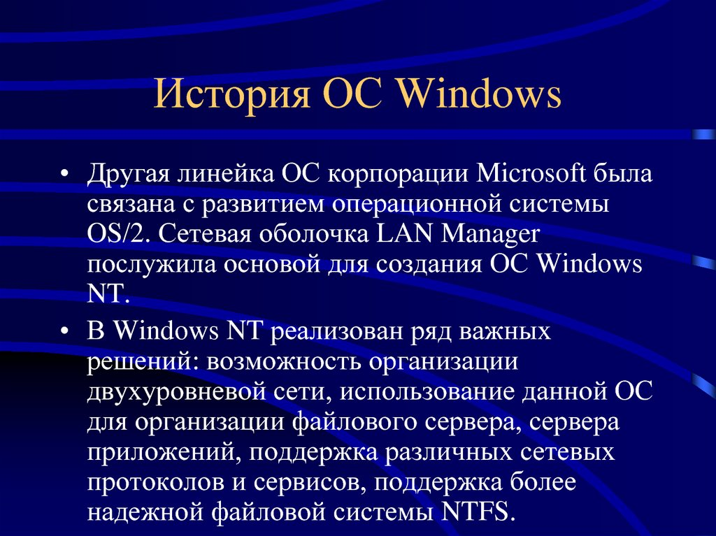 История ОС Windows