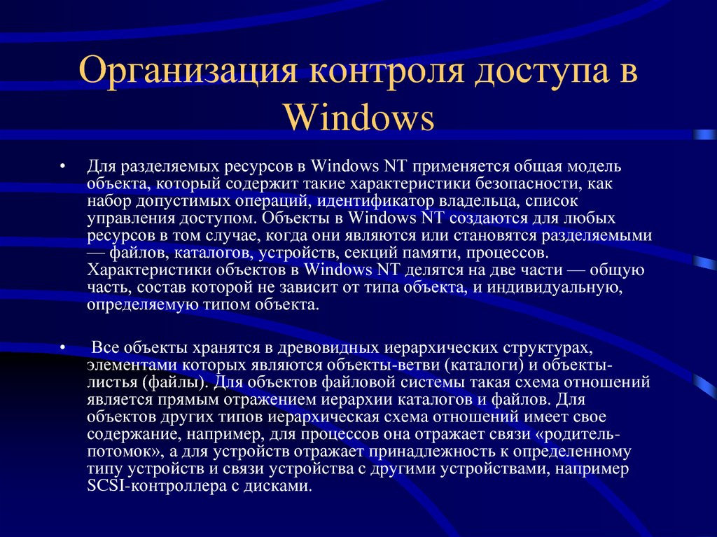 Организация контроля доступа в Windows