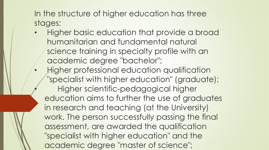 In the structure of higher education has three stages: Higher basic education that provide a broad humanitarian and fundamental