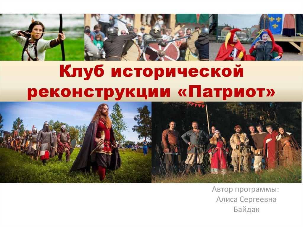 Клуб реконструкции москва танцевальные ночные клубы москвы