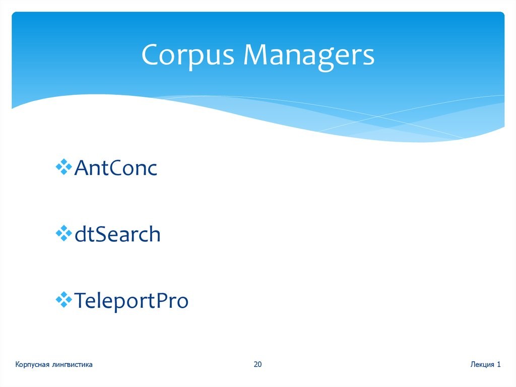Corpus Managers