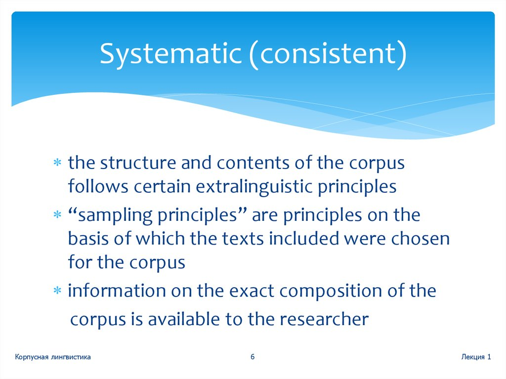 Systematic (consistent)