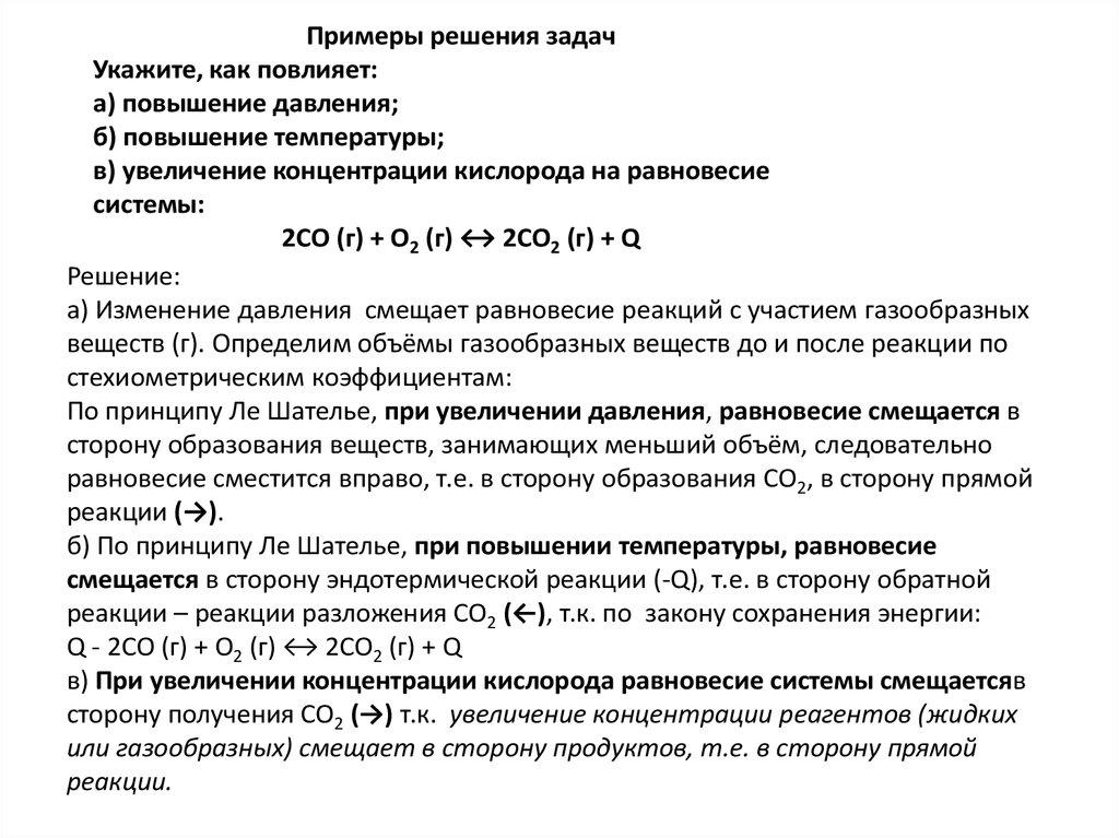 Примеры решения задач на принцип ле шателье примеры решения задач динамика точки