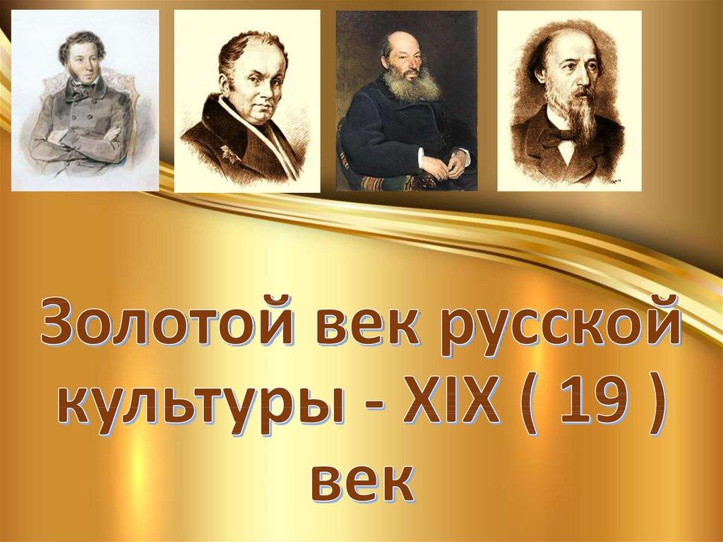 старик картинки золотой век россии способы создание аппликации